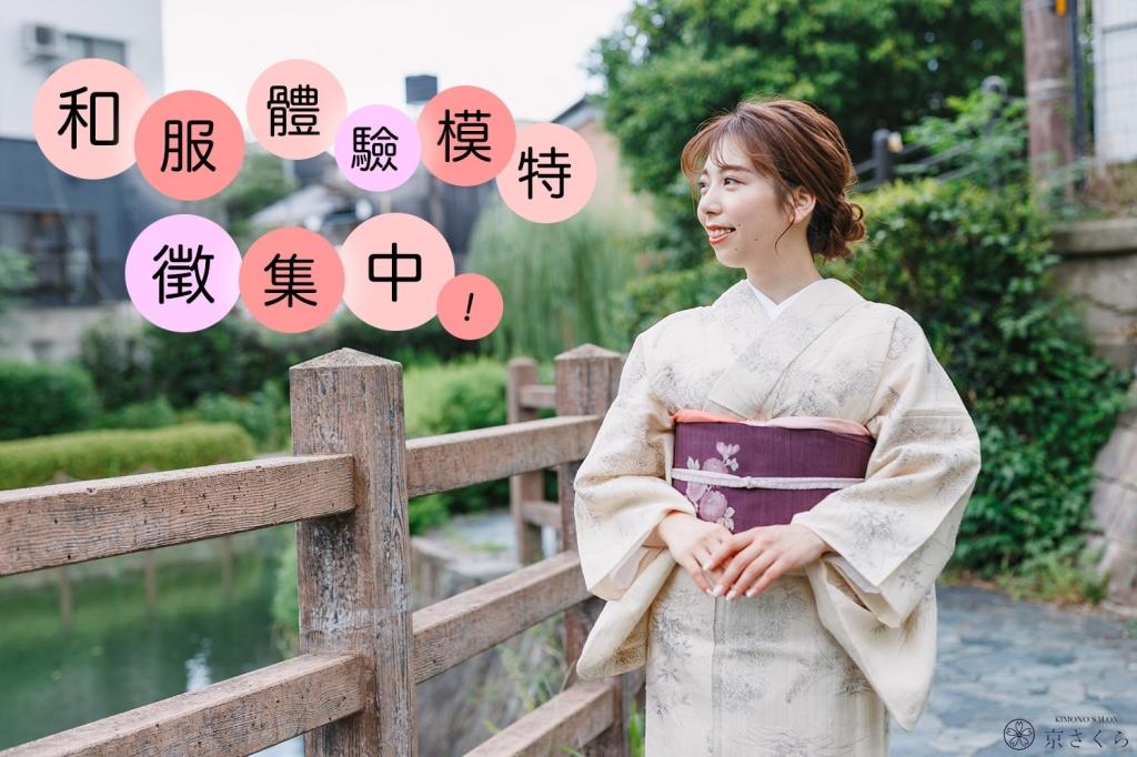 京都和服体验